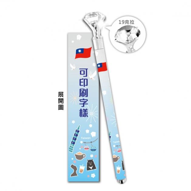 國旗-大鑽中性筆 1