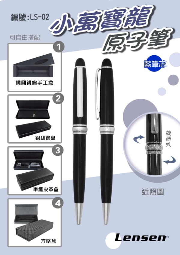 LS-02 小萬寶龍原子筆 1